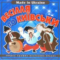 Гурт Експрес - Весілля По Київськи (Album)