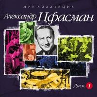 Александр Цфасман (Alexander Tsfasman) - Коллекция 1 в исполнении Павла Михайлова
