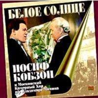 Иосиф Кобзон - Белое Cолнце