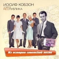 Иосиф Кобзон - Из Истории Советской Песни