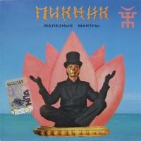 Пикник - Железные Мантры (Album)