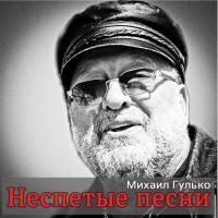 Михаил Гулько - Неспетые песни (Album)