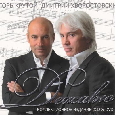 Дмитрий Хворостовский - Дежавю CD1