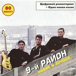 9-й район - Новое И Лучшее (Album)