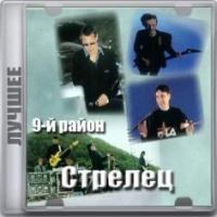 9-й район - Стрелец (Album)