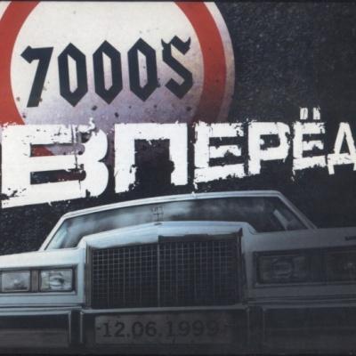 7000$ - Вперед (Album)