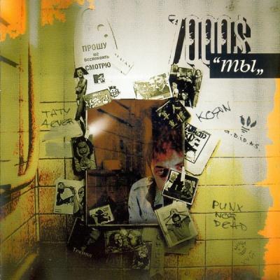 7000$ - Ты (Album)