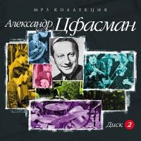 Александр Цфасман (Alexander Tsfasman) - Коллекция 5 в исполнении Ефрема Флакса
