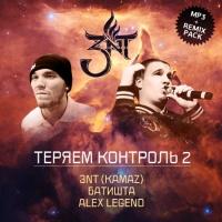 3NT - Теряем Контроль 2 (Single) (Album)