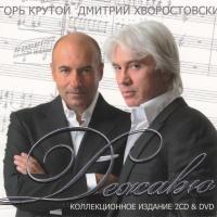 Дмитрий Хворостовский - Дежавю CD2