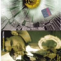 7Б - Молодые Ветра (Album)