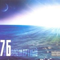7Б - Бессмертный