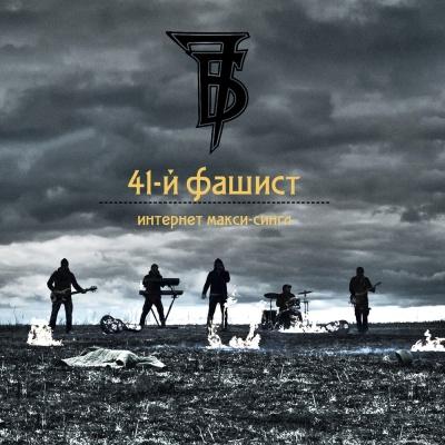 7Б - 41-й Фашист