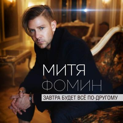 Митя Фомин - Найти И Не Терять