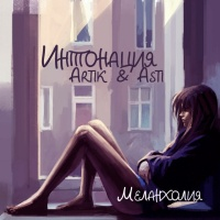 Меланхолия (Single)
