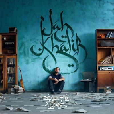 Jah Khalib - Если Чё Я Баха (Album)