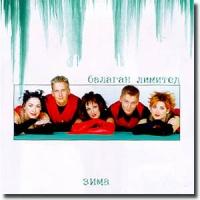 Балаган Лимитед - Зима (Album)