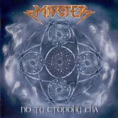 Мастер - По Ту Сторону Сна (Album)