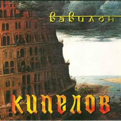 Валерий Кипелов - Вавилон (Single)