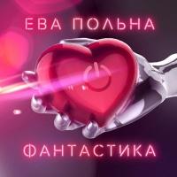 Слушать Ева Польна - Фантастика (Single)