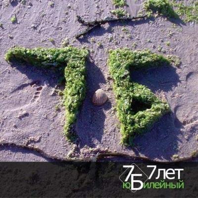 7Б - 7 лет. Юбилейный (Album)