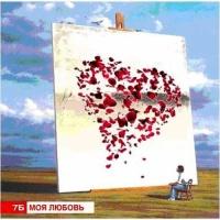 7Б - Моя Любовь (Album)