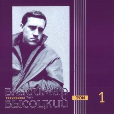 Владимир Высоцкий - Татуировка (Album)