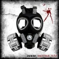 5 диез - Мертвые Тела (Single)