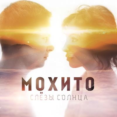 Мохито - Слёзы Солнца