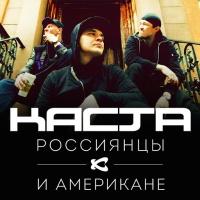 - Россиянцы И Американе