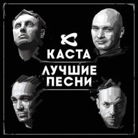 Каста - Беренцев