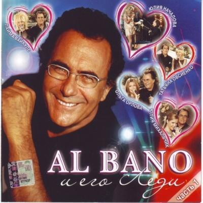 Al Bano Carrisi - Al Bano И Его Леди  CD 1