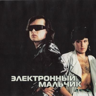 Электронный Мальчик - Девушка с Урала (Album)
