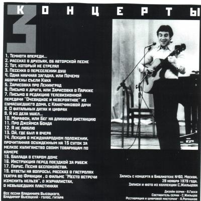 Владимир Высоцкий - Концерт В Библиотеке №60