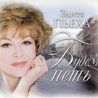 Эдита Пьеха - Будем Петь (CD1) (Album)