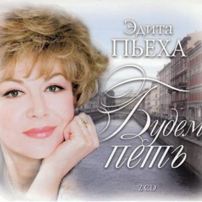 Эдита Пьеха - Будем Петь (CD2) (Album)
