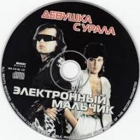 Электронный Мальчик - Дитер Болен