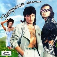Электронный Мальчик - Девушка с Урала (Vinyl)