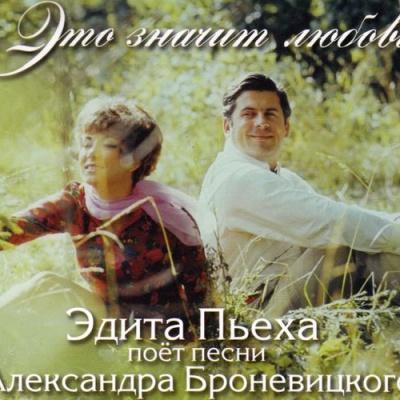 Эдита Пьеха - Это значит любовь: Эдита Пьеха поет песни Александра Броневицкого (Album)