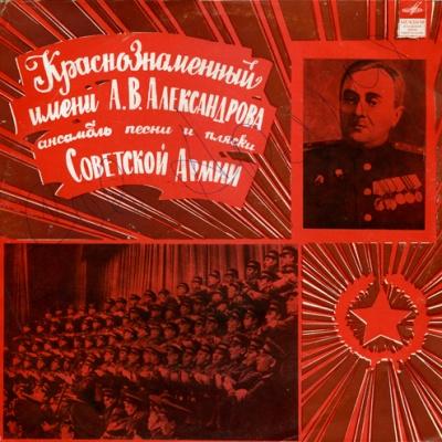 Ансамбль Имени А.В.Александрова - Народные песни