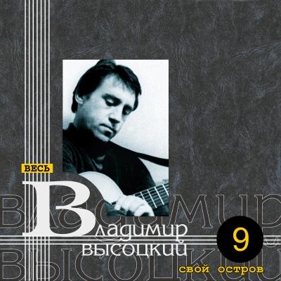 Владимир Высоцкий - Свой Остров