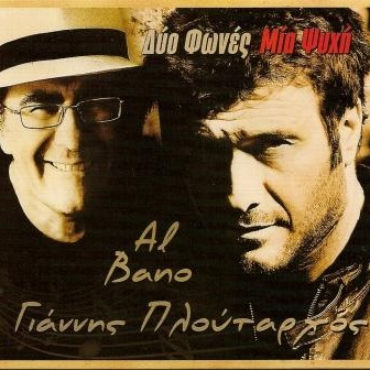 Al Bano Carrisi - Δύο Φωνές Μία Ψυχή