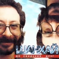 Евгений Маргулис - До Свидания, Друг (Album)