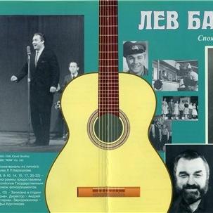 Лев Барашков - Спокойно, Дружище, Спокойно ...