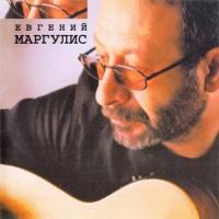 Евгений Маргулис - Евгений Маргулис (Album)