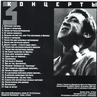 Владимир Высоцкий - Концерт В МИИЗ