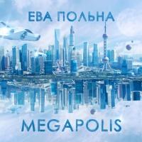 Ева Польна - Megapolis