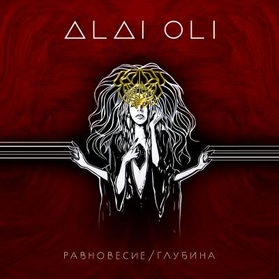 Alai Oli - Равновесие И Глубина (Красный) (Album)