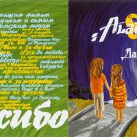 Alai Oli - Да, Бро (Album)