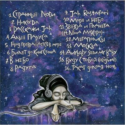 Alai Oli - Колыбельные Для Рудбоя (Album)
